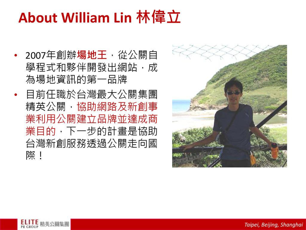Taipei, Beijing, Shanghai About William Lin 林偉立...