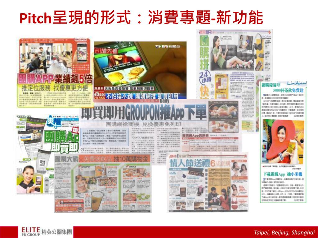 Taipei, Beijing, Shanghai Pitch呈現的形式:消費專題-新功能