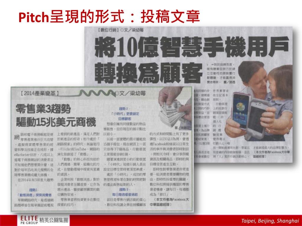 Taipei, Beijing, Shanghai Pitch呈現的形式:投稿文章