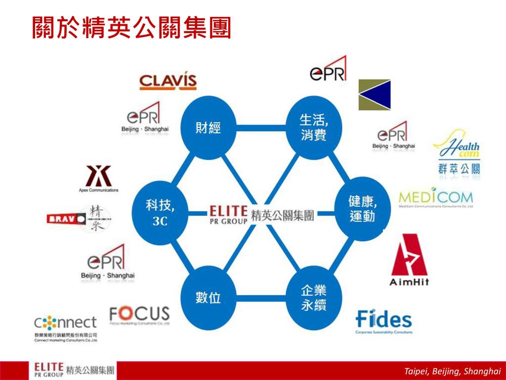 Taipei, Beijing, Shanghai 關於精英公關集團