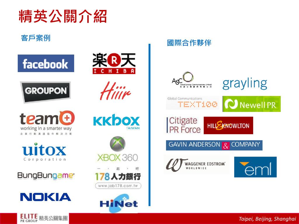 Taipei, Beijing, Shanghai 精英公關介紹 國際合作夥伴 客戶案例