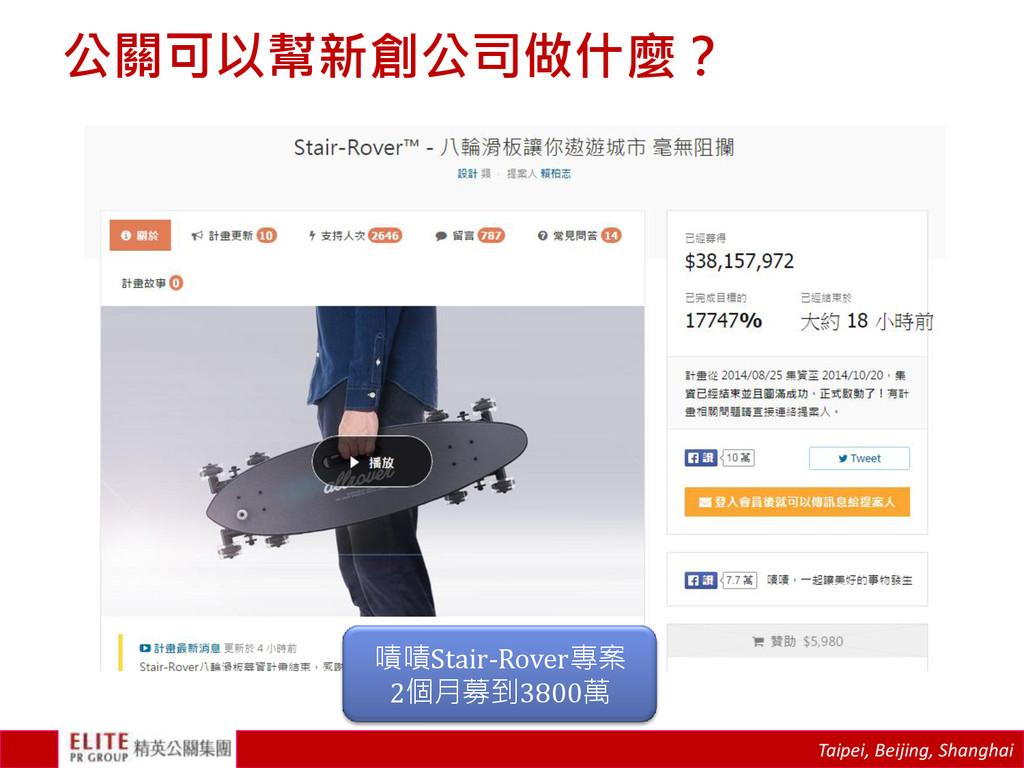 Taipei, Beijing, Shanghai 公關可以幫新創公司做什麼? 嘖嘖Stair...