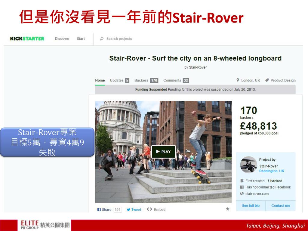 Taipei, Beijing, Shanghai 但是你沒看見一年前的Stair-Rover...