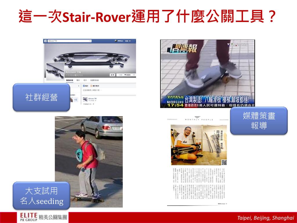 Taipei, Beijing, Shanghai 這一次Stair-Rover運用了什麼公關...