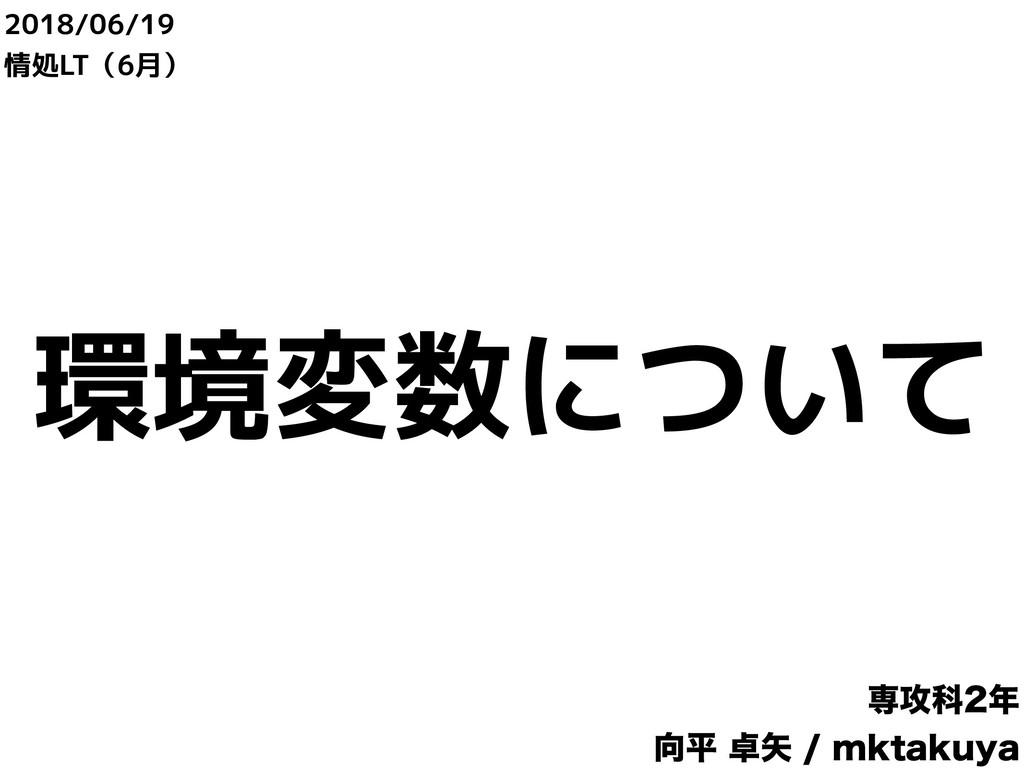 環境変数について 2018/06/19 情処LT(6月) ઐ߈Պ ฏNLU...