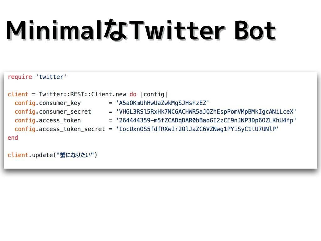 MinimalなTwitter Bot