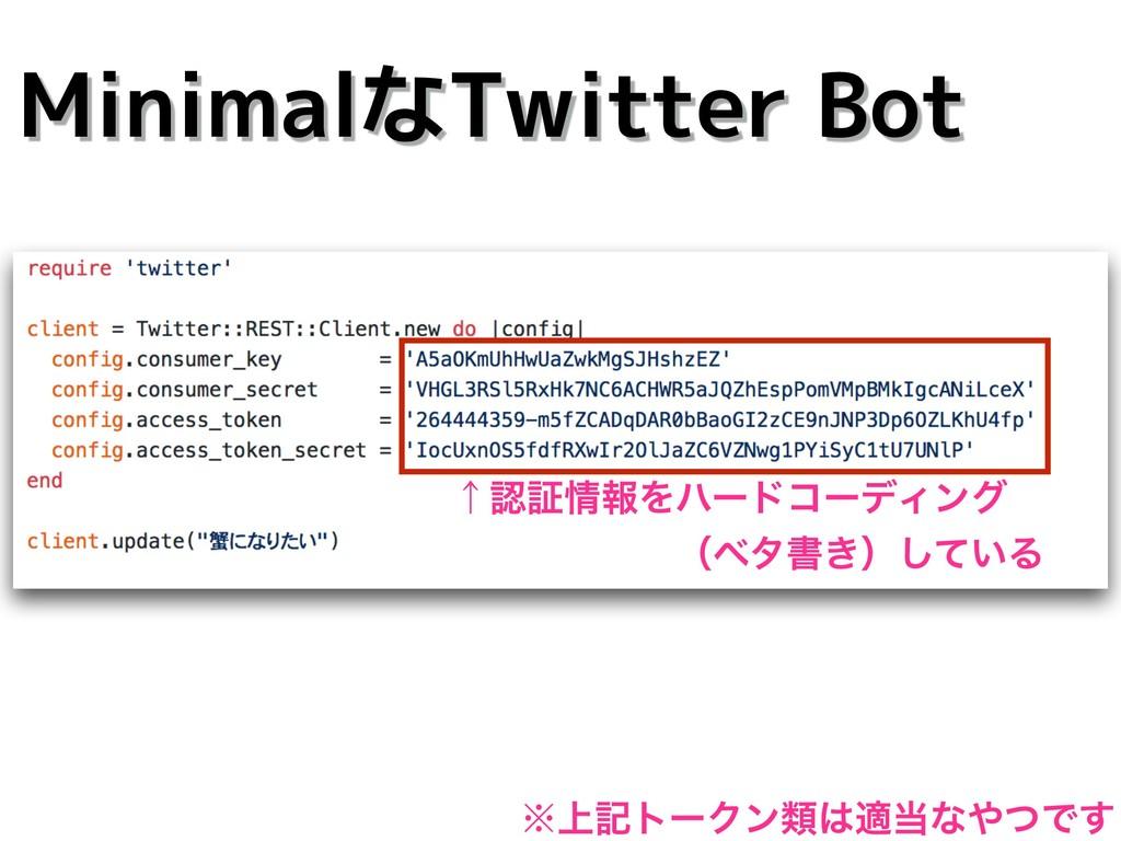 MinimalなTwitter Bot ˢূใΛϋʔυίʔσΟϯά ɹɹɹɹɹɹʢϕλॻ...