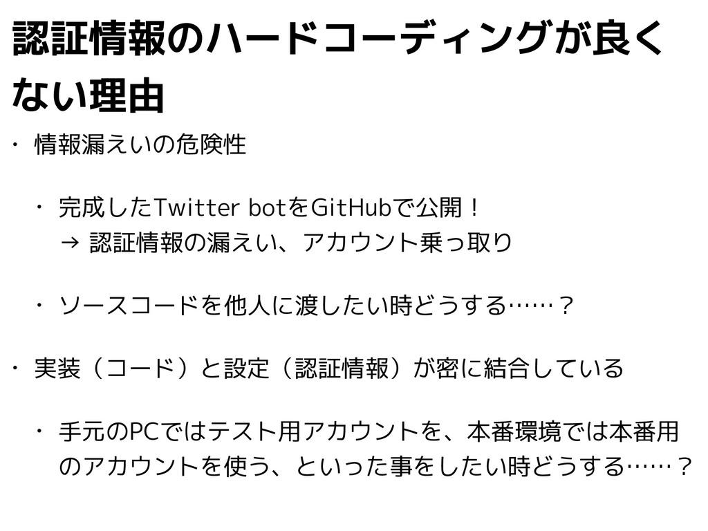 認証情報のハードコーディングが良く ない理由 • 情報漏えいの危険性 • 完成したTwitte...