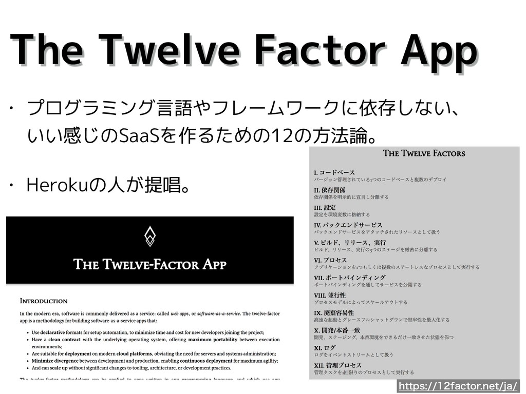 The Twelve Factor App • プログラミング言語やフレームワークに依存しない...