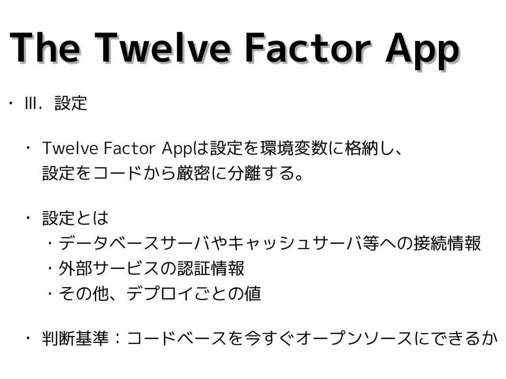 The Twelve Factor App • Ⅲ.設定 • Twelve Factor Ap...
