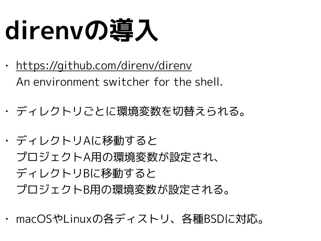 direnvの導入 • https://github.com/direnv/direnv A...