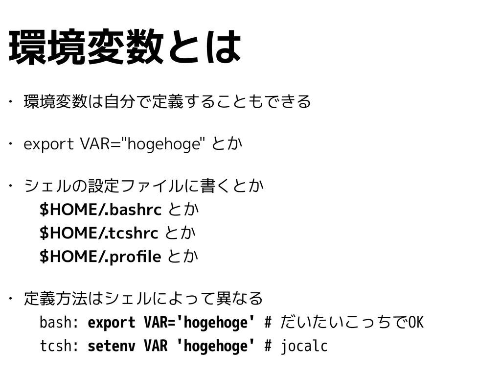"""環境変数とは • 環境変数は自分で定義することもできる • export VAR=""""hogeh..."""
