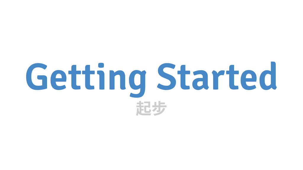 Getting Started 饯姾