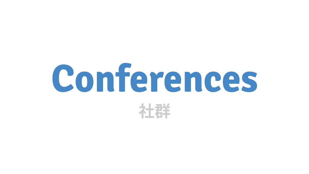 Conferences 爡纇