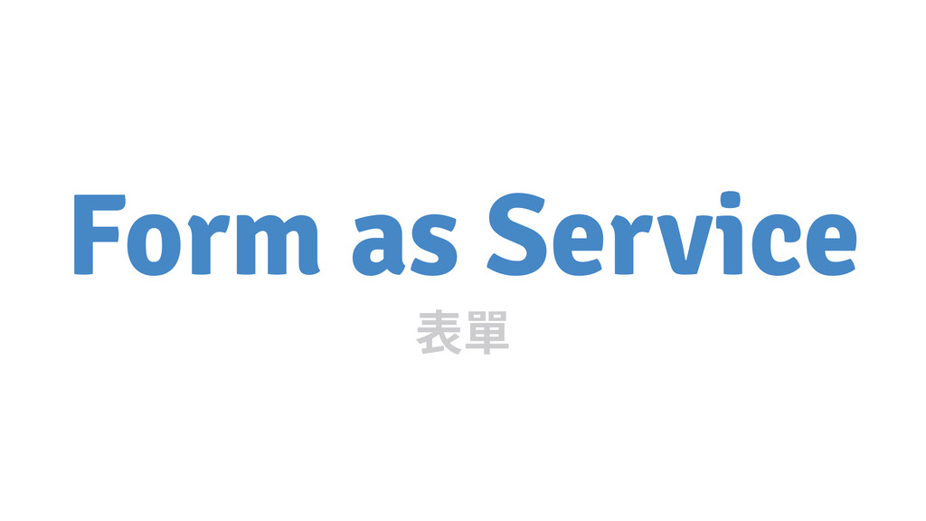 Form as Service 邌㋲