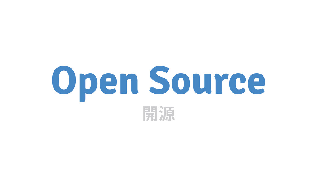 Open Source Ꟛ彁