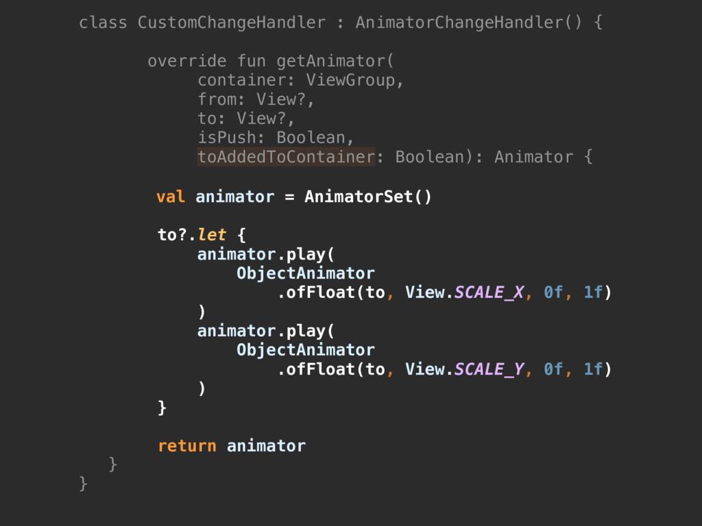 class CustomChangeHandler : AnimatorChangeHandl...