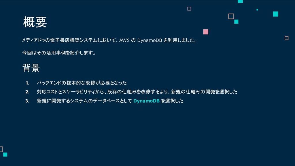 メディアドゥの電子書店構築システムにおいて、AWS の DynamoDB を利用しました。 今...