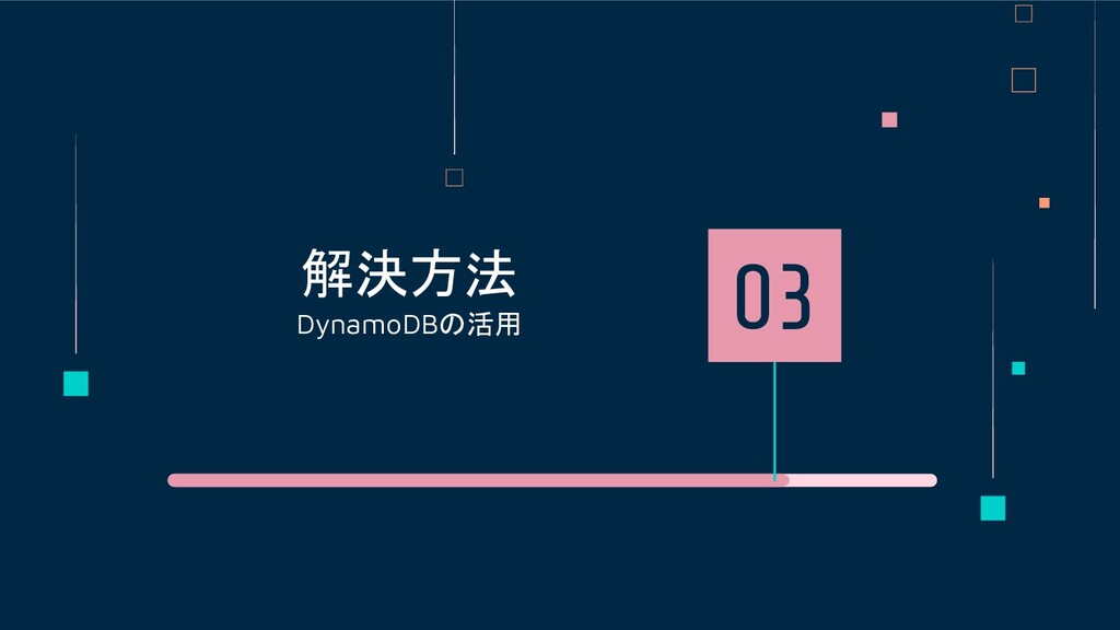 解決方法 DynamoDBの活用 03