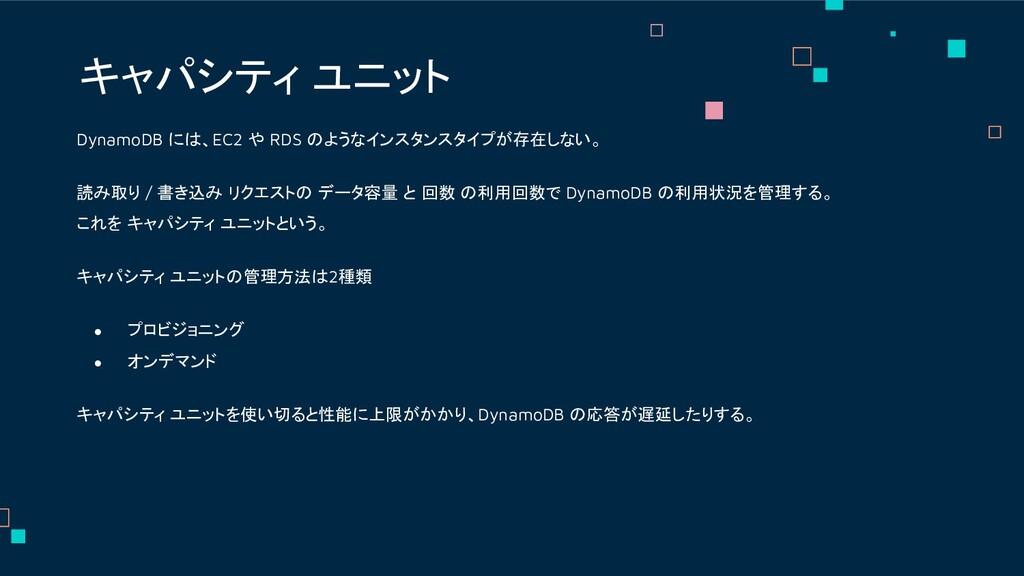 DynamoDB には、EC2 や RDS のようなインスタンスタイプが存在しない。 読み取り...