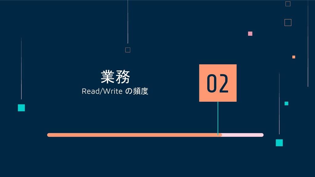 業務 Read/Write の頻度 02