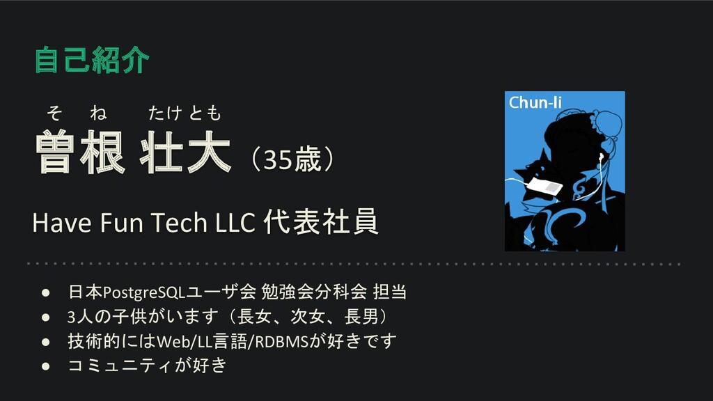 自己紹介 曽根 壮大(35歳) Have Fun Tech LLC 代表社員 そ ね たけ と...
