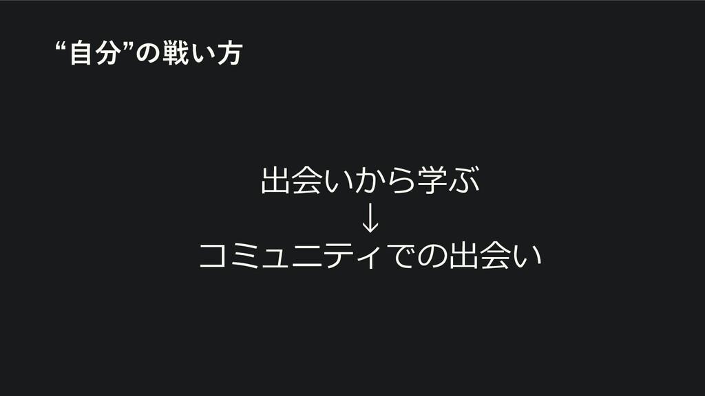 """出会いから学ぶ ↓ コミュニティでの出会い """"自分""""の戦い方"""