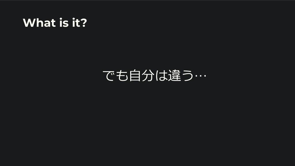 でも自分は違う… What is it?