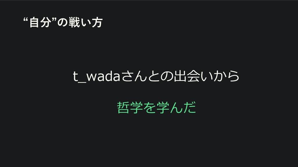 """t_wadaさんとの出会いから 哲学を学んだ """"自分""""の戦い方"""
