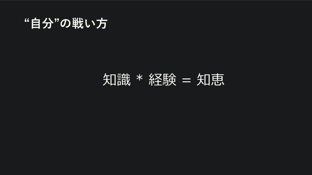 """知識 * 経験 = 知恵 """"自分""""の戦い方"""