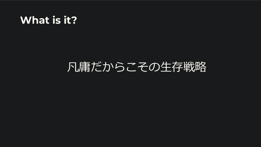 凡庸だからこその生存戦略 What is it?