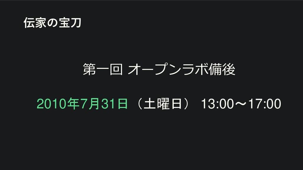 第一回 オープンラボ備後 2010年7月31日(土曜日) 13:00~17:00 伝家の宝刀