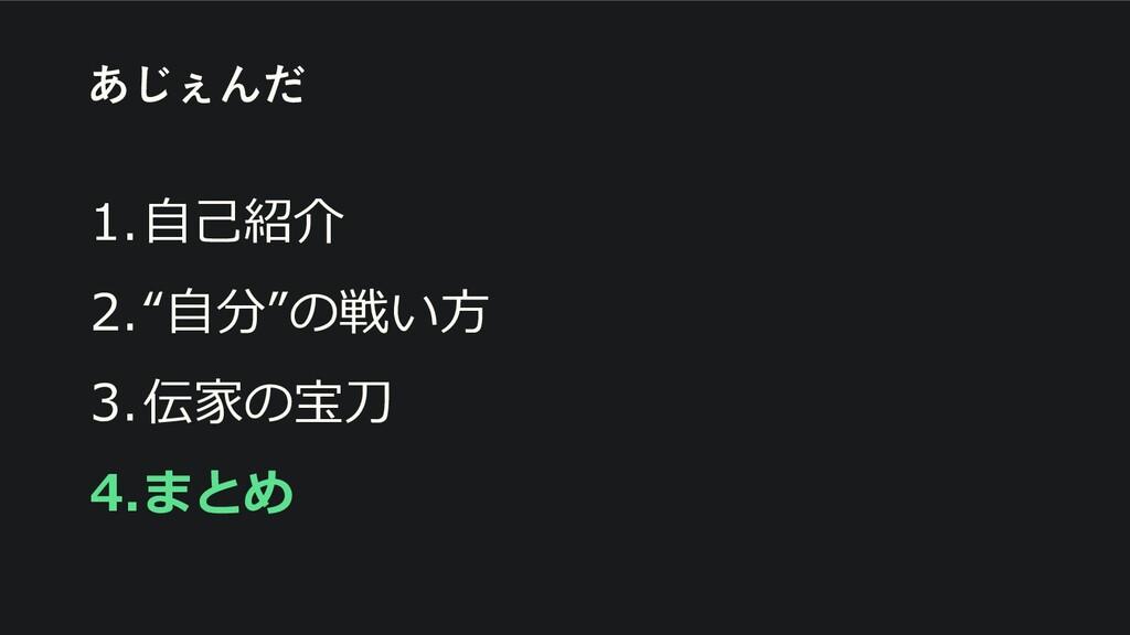 """1.自己紹介 2.""""自分""""の戦い方 3.伝家の宝刀 4.まとめ あじぇんだ"""