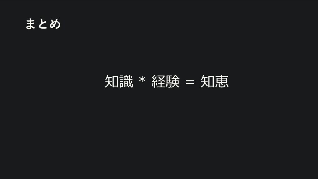 知識 * 経験 = 知恵 まとめ