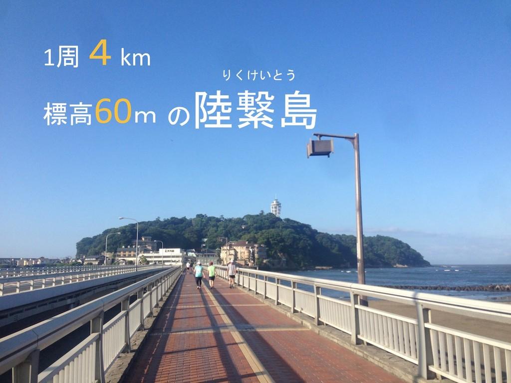 1km   60