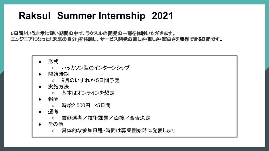 Raksul Summer Internship 2021 ● 形式 ○ ハッカソン型のインタ...