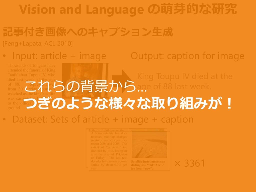 Vision and Language の萌芽的な研究 × 3361 King Toupu I...