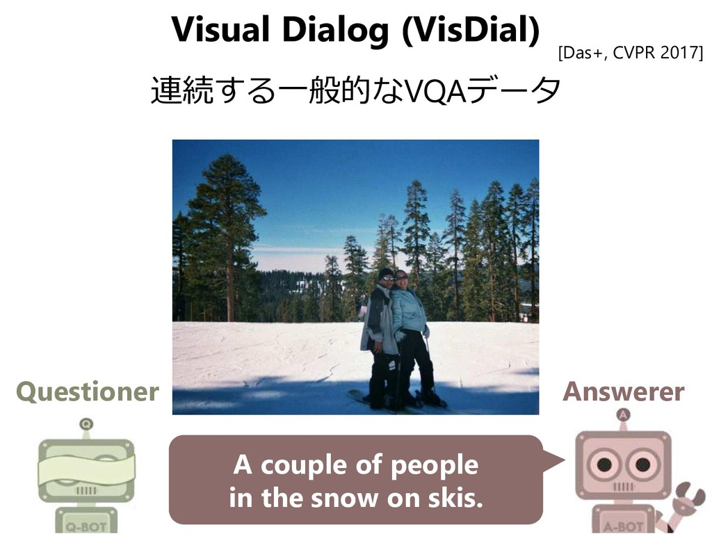 Visual Dialog (VisDial) 連続する一般的なVQAデータ Question...