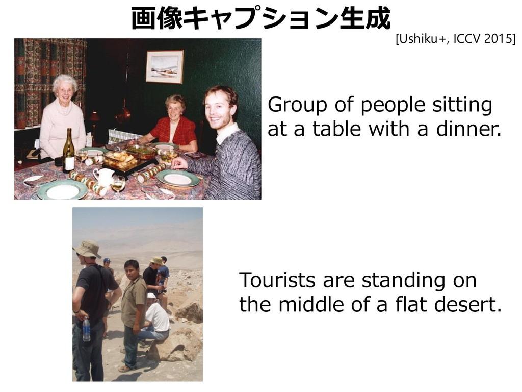 画像キャプション生成 Group of people sitting at a table w...