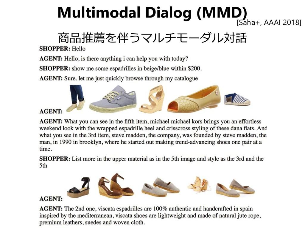 Multimodal Dialog (MMD) 商品推薦を伴うマルチモーダル対話 [Saha+...