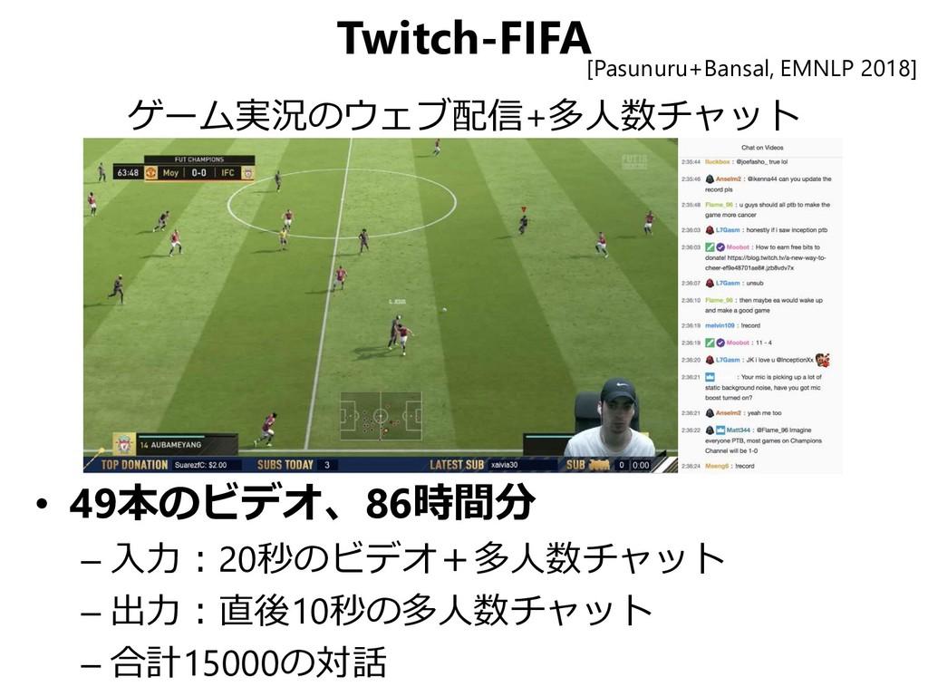 Twitch-FIFA ゲーム実況のウェブ配信+多人数チャット • 49本のビデオ、86時間分...