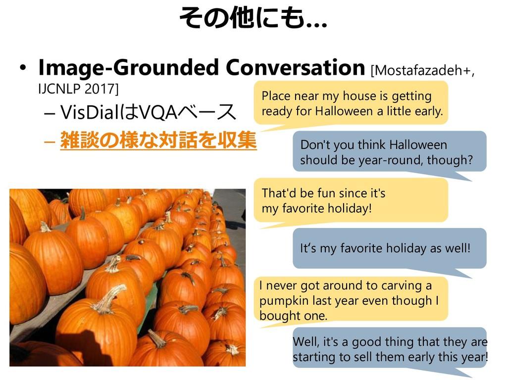 その他にも… • Image-Grounded Conversation [Mostafaza...