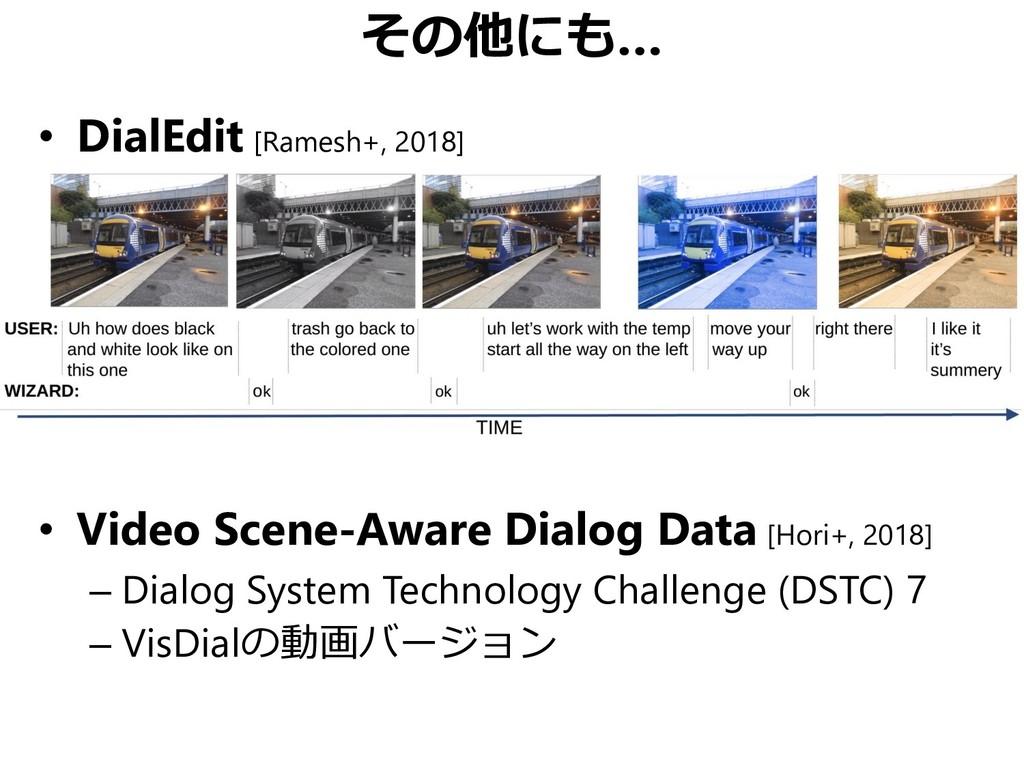 その他にも… • DialEdit [Ramesh+, 2018] • Video Scene...