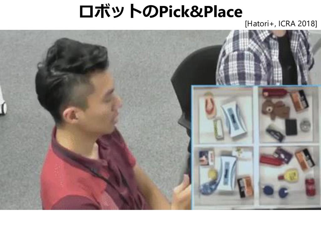 ロボットのPick&Place [Hatori+, ICRA 2018]