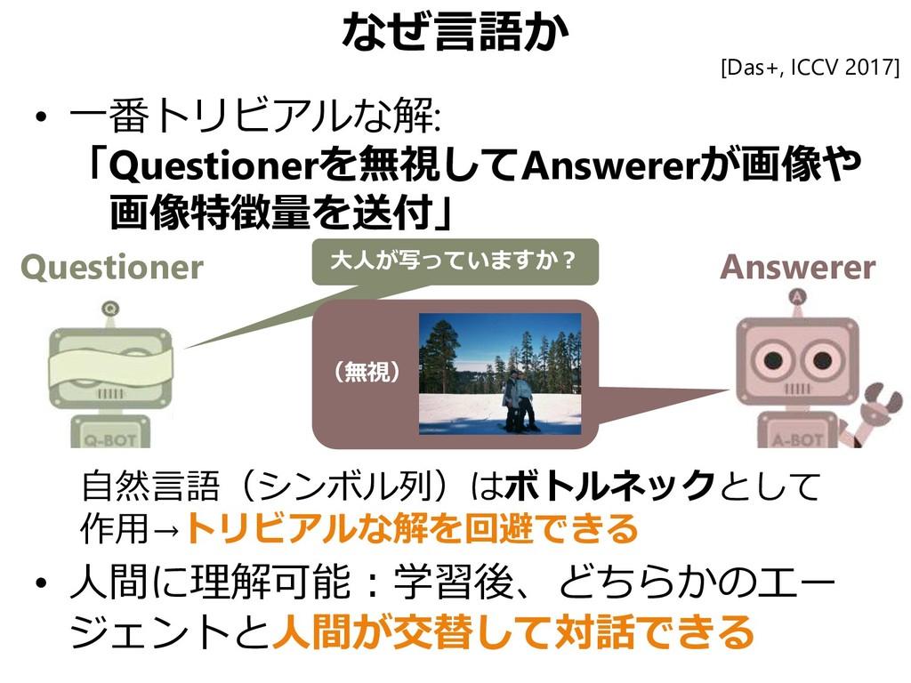 なぜ言語か • 一番トリビアルな解: 「Questionerを無視してAnswererが画像や...