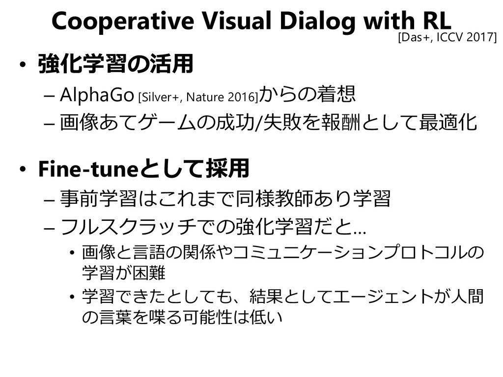 Cooperative Visual Dialog with RL • 強化学習の活用 – A...