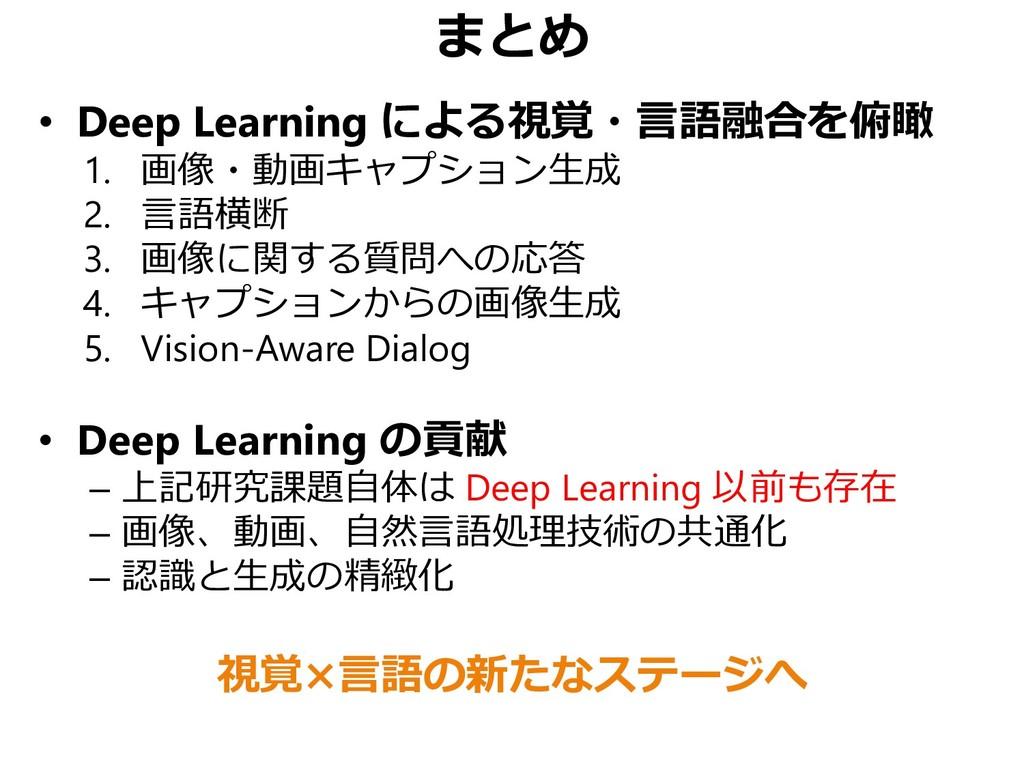 まとめ • Deep Learning による視覚・言語融合を俯瞰 1. 画像・動画キャプショ...