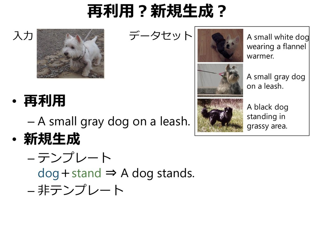 再利用?新規生成? • 再利用 – A small gray dog on a leash. ...