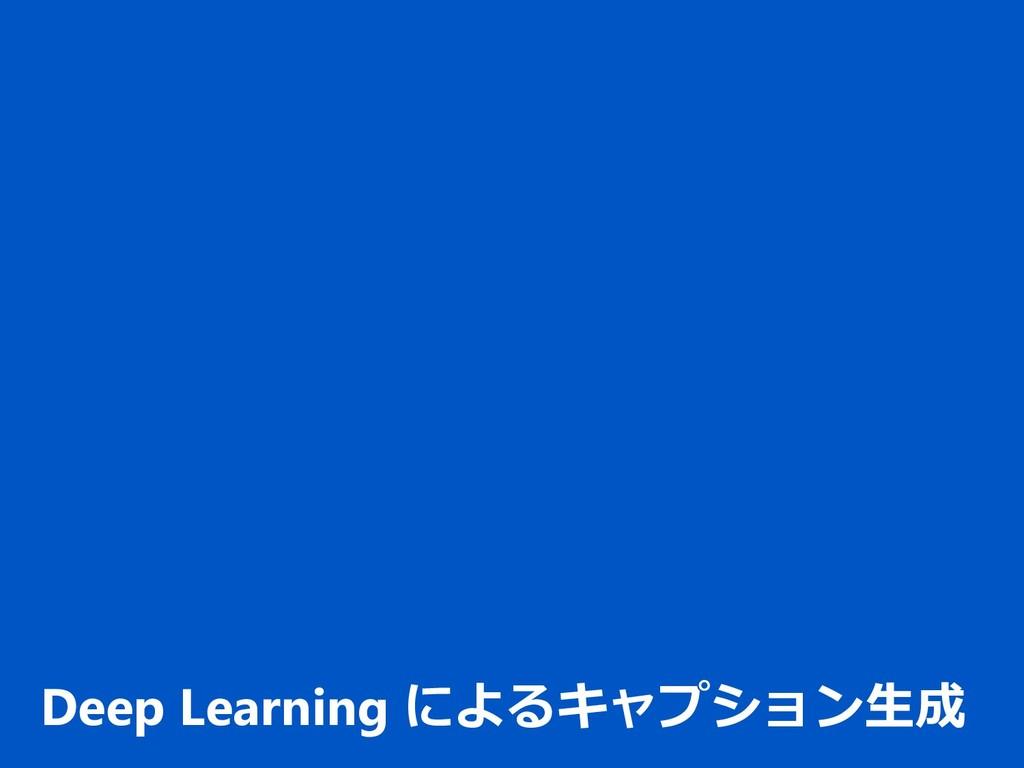 Deep Learning によるキャプション生成