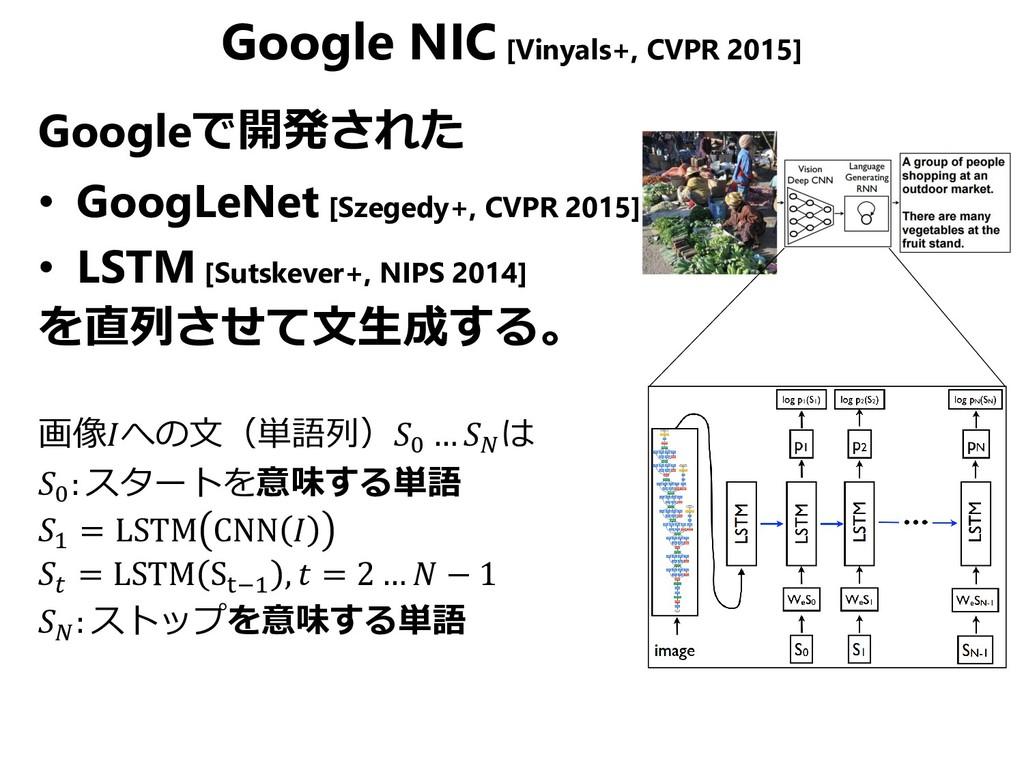 Google NIC [Vinyals+, CVPR 2015] Googleで開発された •...